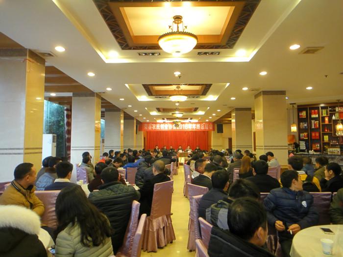 荣县农民创业协会召开二届一次会员大会