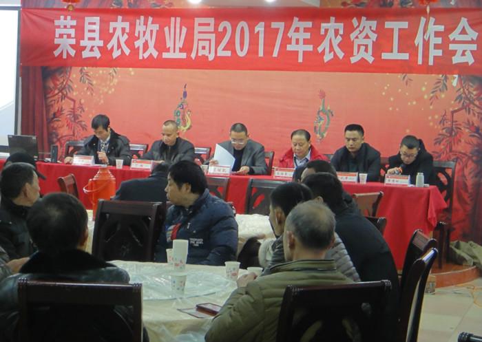 荣县2017年农资工作会在凤凰山庄召开